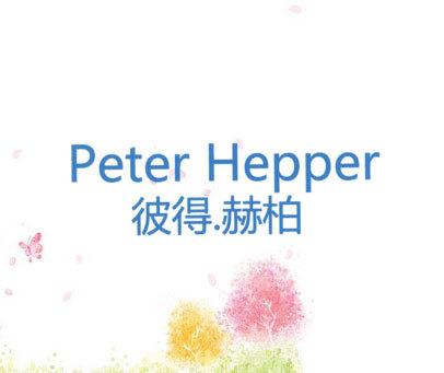 彼得.赫柏 PETER HEPPER