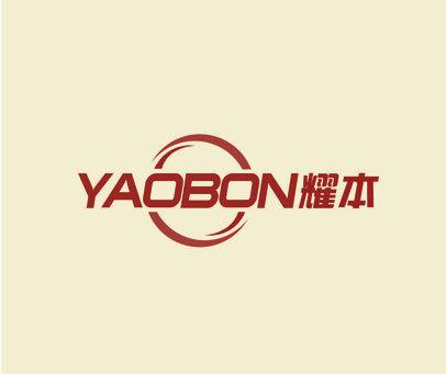 耀本 YAOBON