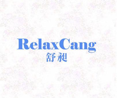 舒昶  RELAXCANG
