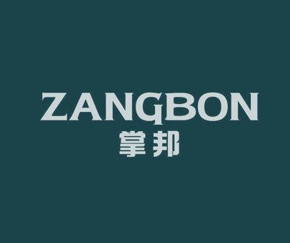 掌邦  ZANGBON