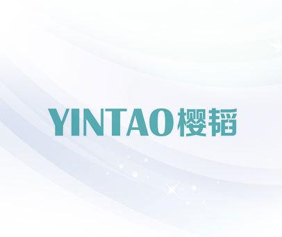 樱韬 YINTAO