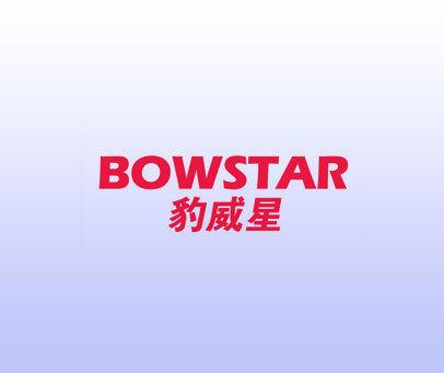 BOWSTAR 豹威星