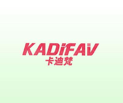 卡迪梵 KADIFAV