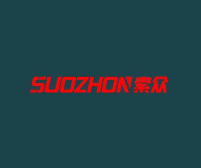 索众 SUOZHON