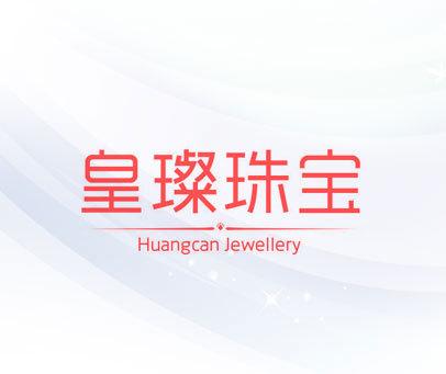 皇璨珠宝 HUANGCAN JEWELLERY