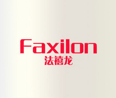 法禧龙 FAXILON