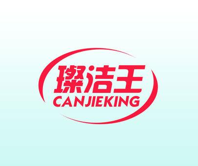 璨洁王  CANJIEKING