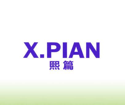 熙篇 X.PIAN