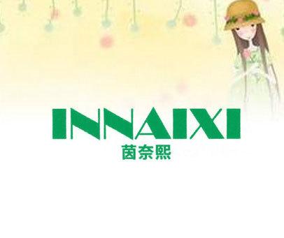 茵奈熙 INNAIXI