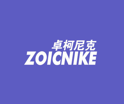 卓柯尼克 ZOICNIKE