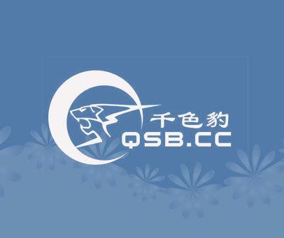 千色豹 QSB.CC