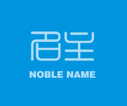 名主 NOBLE NAME