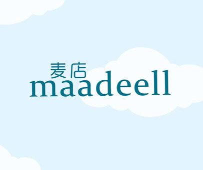 麦店 MAADEELL