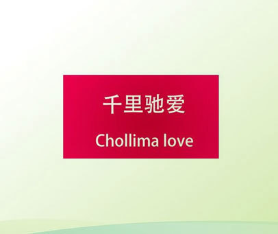 千里驰爱  CHOLLIMA LOVE