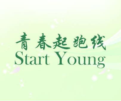 青春起跑线 START YOUNG
