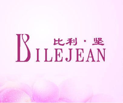 比利·坚 BILEJEAN