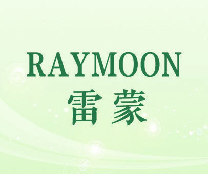 雷蒙 RAYMOON