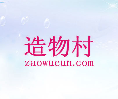 造物村 ZAOWUCUN.COM
