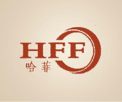 哈菲 HFF