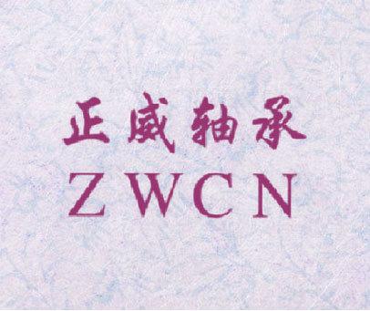 正威轴承 ZWCN