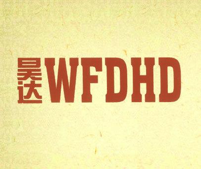 昊达 WFDHD