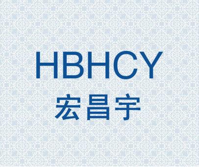 宏昌宇 HBHCY