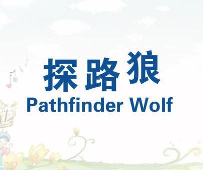 探路狼  PATHFINDER WOLF
