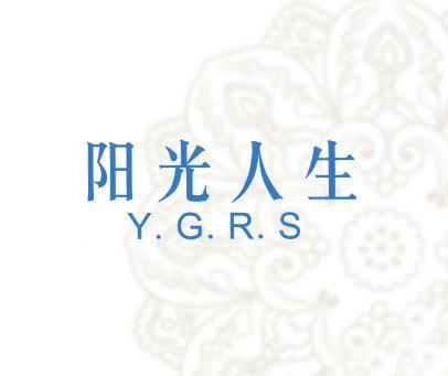 阳光人生 Y.G.R.S