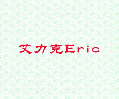 艾力克 ERIC