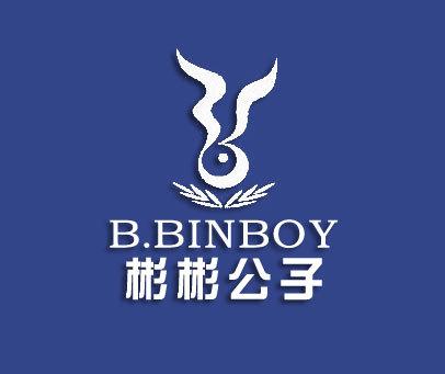 彬彬公子-B.BINBOY