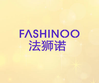 法狮诺 FASHINOO