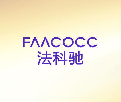 法科驰 FAACOCC