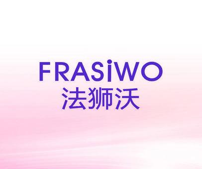法狮沃 FRASIWO