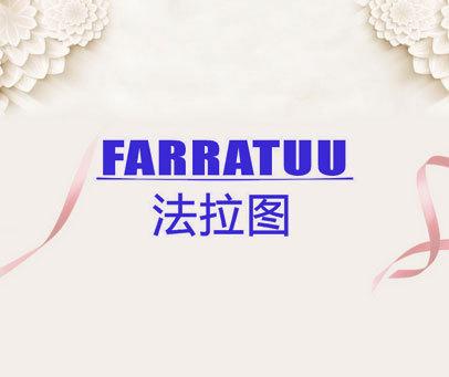 法拉图 FARRATUU