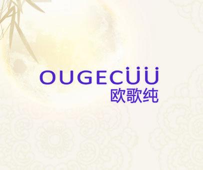 欧歌纯 OUGECUU