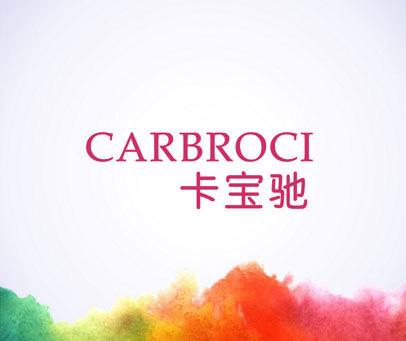 卡宝驰 CARBROCI