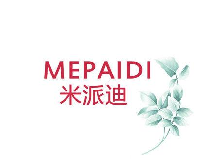 米派迪 MEPAIDI