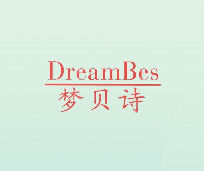 梦贝诗 DREAMBES