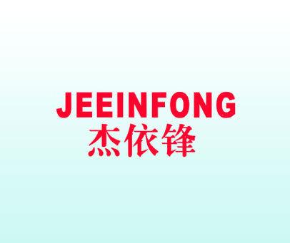 杰依锋  JEEINFONG
