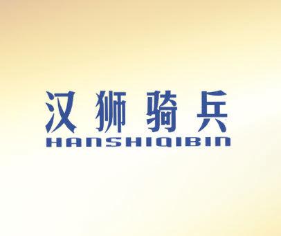 汉狮骑兵 HANSHIQIBIN