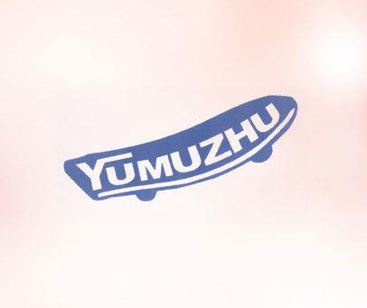 YUMUZHU