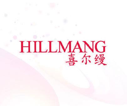 喜尔缦 HILLMANG