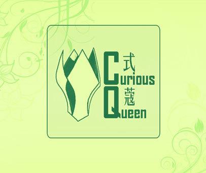 式蔻  CURIOUS QUEEN