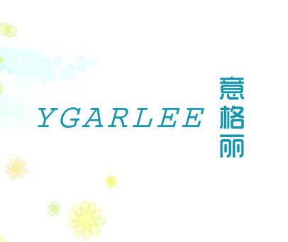 意格丽 YGARLEE