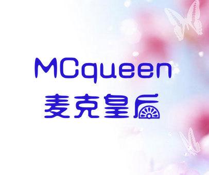 麦克皇后 MCQUEEN