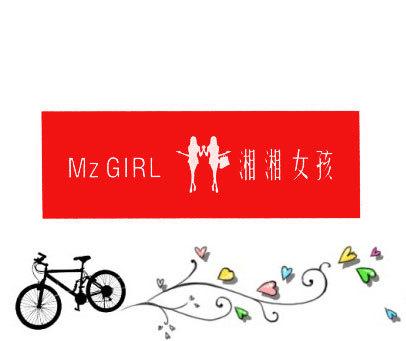 湘湘女孩 MZ GIRL