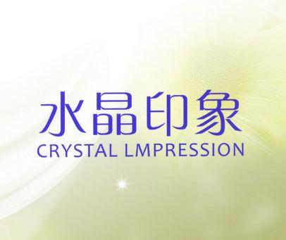水晶印象 CRYSTAL LMPRESSION