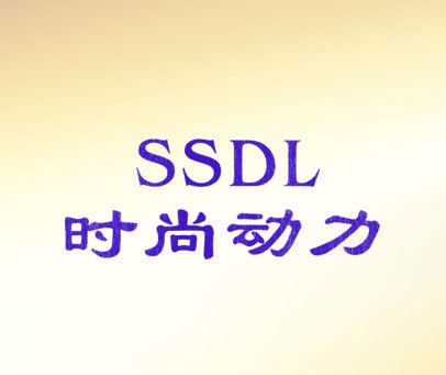 时尚动力 SSDL