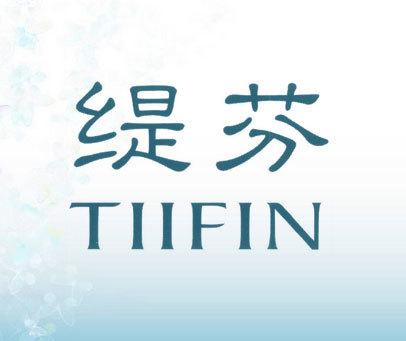 缇芬 TIIFIN