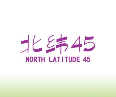 北纬 45 NORTH LATITUDE 45